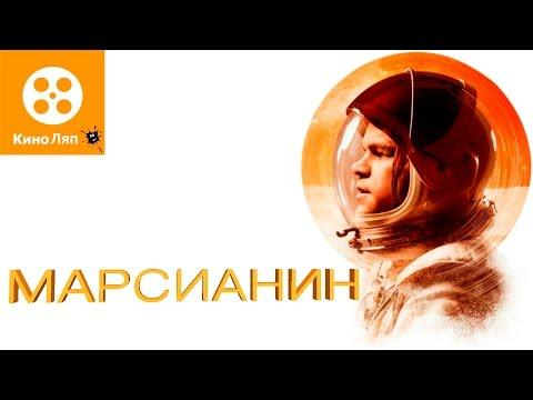 КиноЛяпы в фильме Марсианин/ Fails Movie Mistakes - The Martian = Народные КиноЛяпы